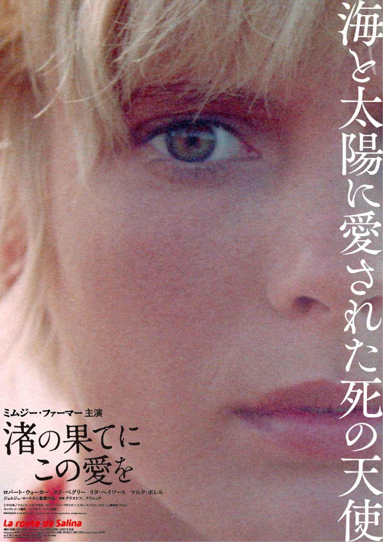 画像2: 伝説の米国人女優ミムジー・ファーマー主演2作が日本公開50年を記念し再公開!