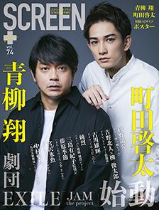 画像: SCREEN+プラス vol.74【表紙・ポスター:青柳 翔×町田啓太】-SCREEN STORE