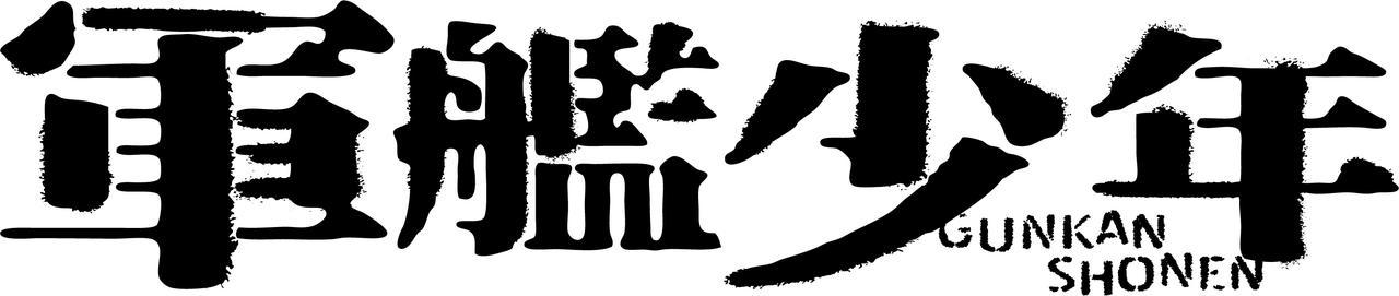 画像: 佐藤寛太(劇団EXILE)×加藤雅也親子役で共演『軍艦少年』映画化!12月10日全国公開決定