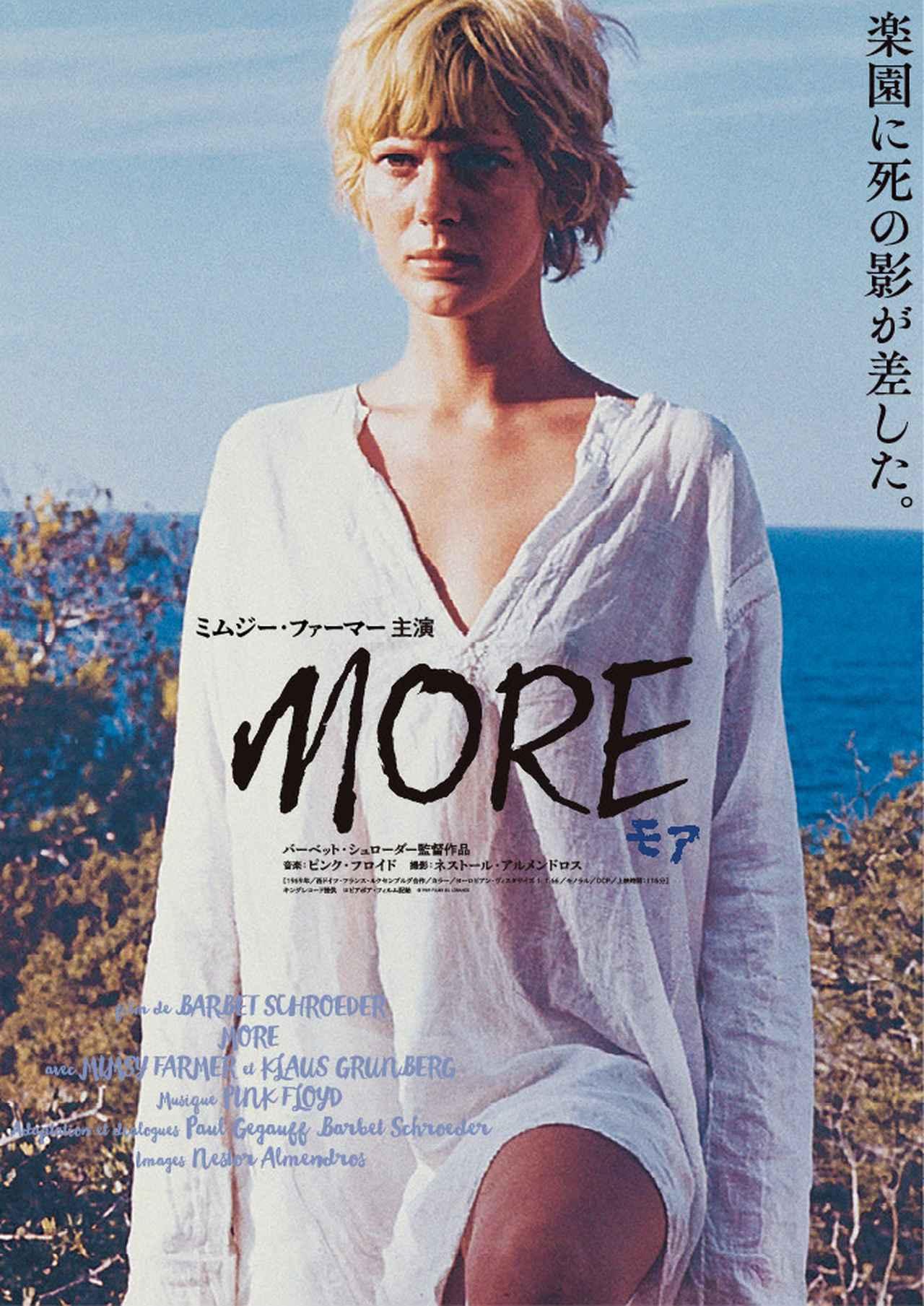 画像1: 伝説の米国人女優ミムジー・ファーマー主演2作が日本公開50年を記念し再公開!