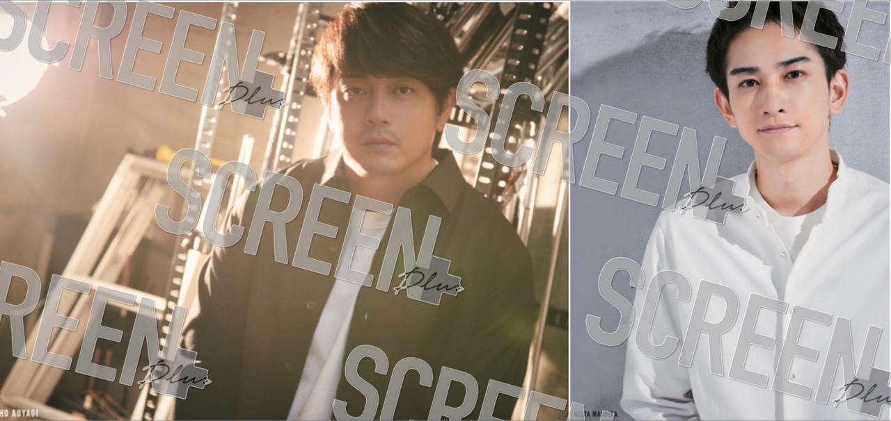 画像: SCREEN+Plus(スクリーンプラス)vol.74、8月31日発売!表紙・巻頭・ポスターは青柳翔×町田啓太!