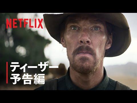 画像: 『パワー・オブ・ザ・ドッグ』ティーザー予告編 - Netflix youtu.be