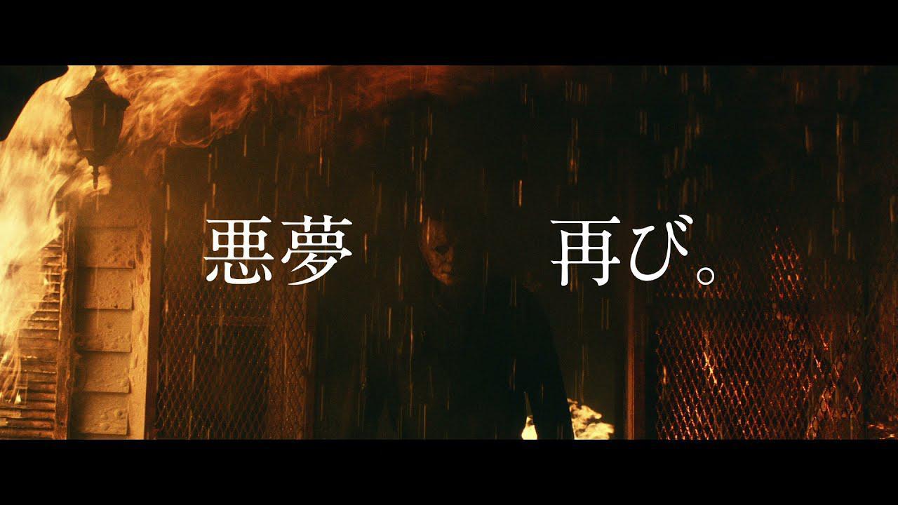 画像: 『ハロウィン KILLS』特報 youtu.be
