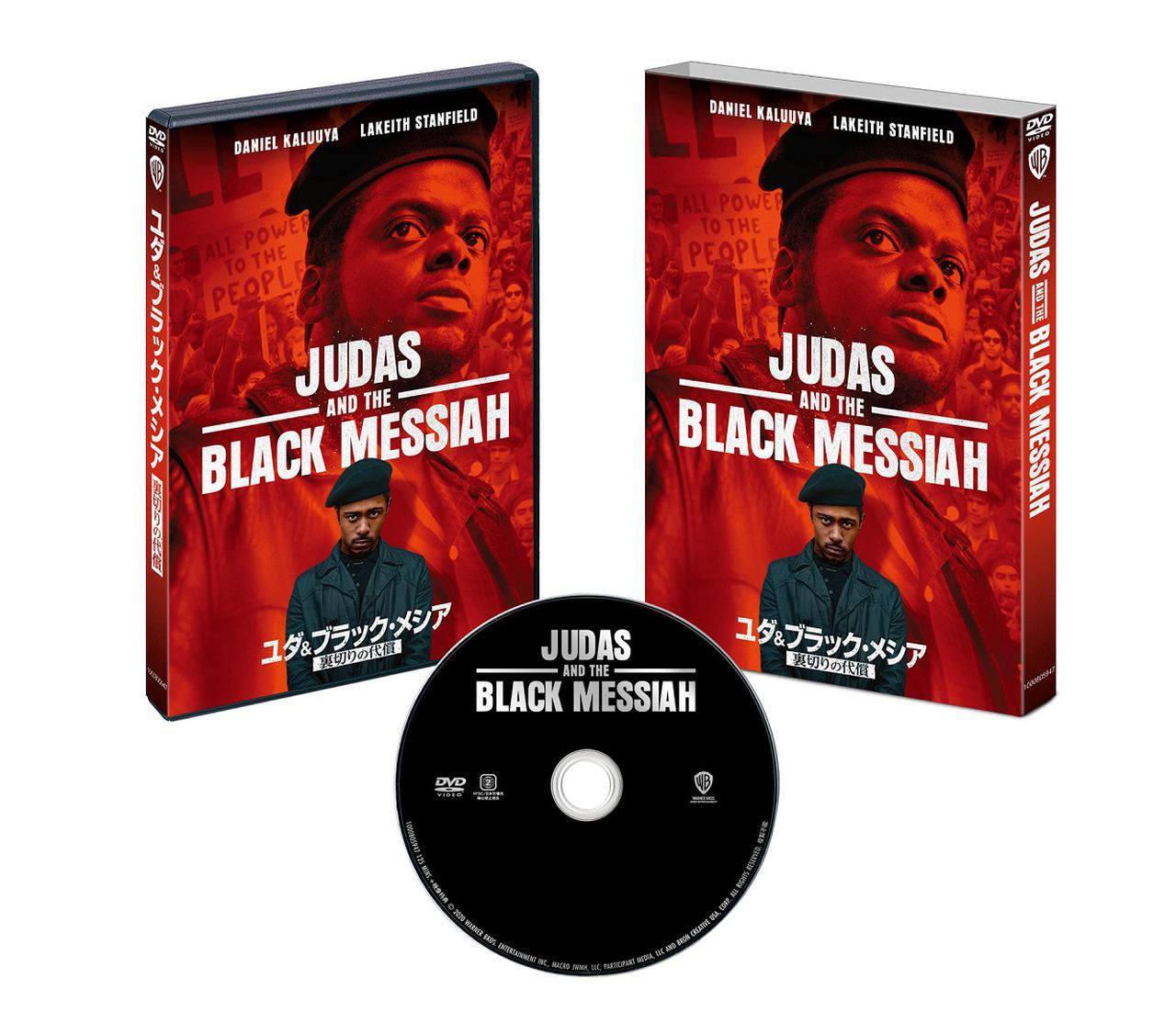 画像: 『ユダ&ブラック・メシア 裏切りの代償』Amazon限定でDVD発売が決定!レンタルは本日よりスタート