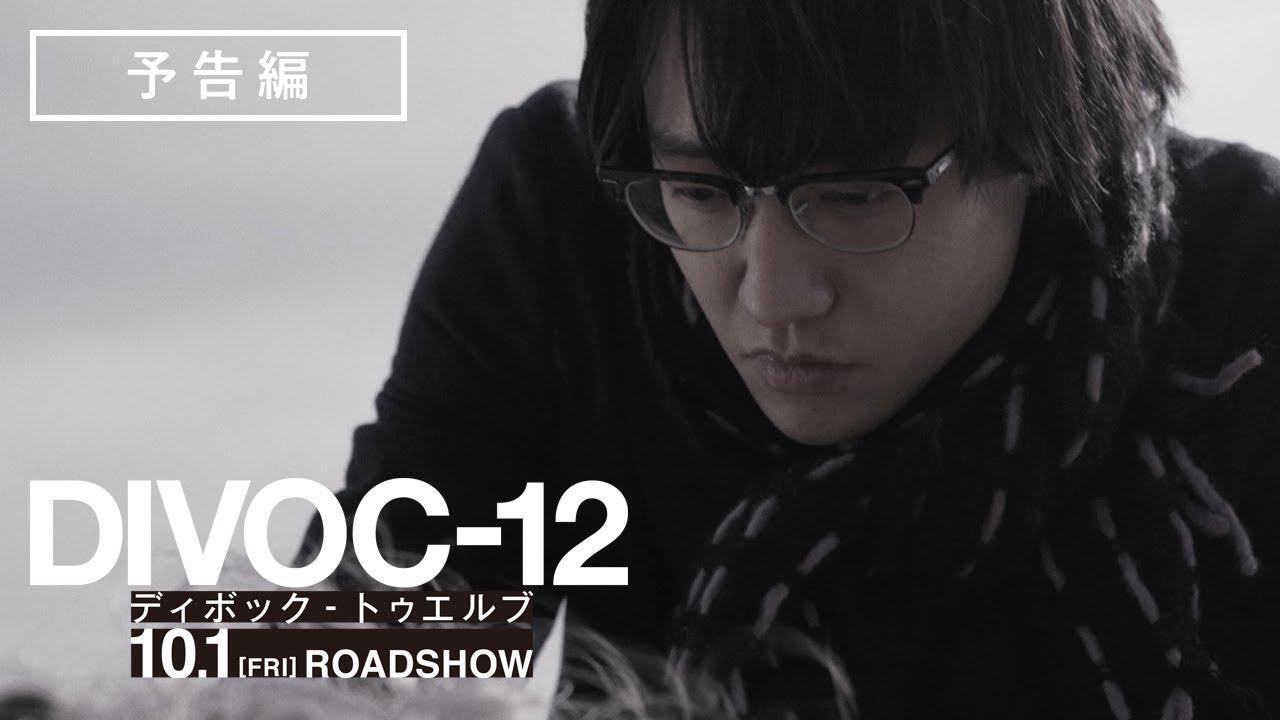 画像: 映画『DIVOC-12』予告10月1日(金)公開 <三島監督チーム> youtu.be