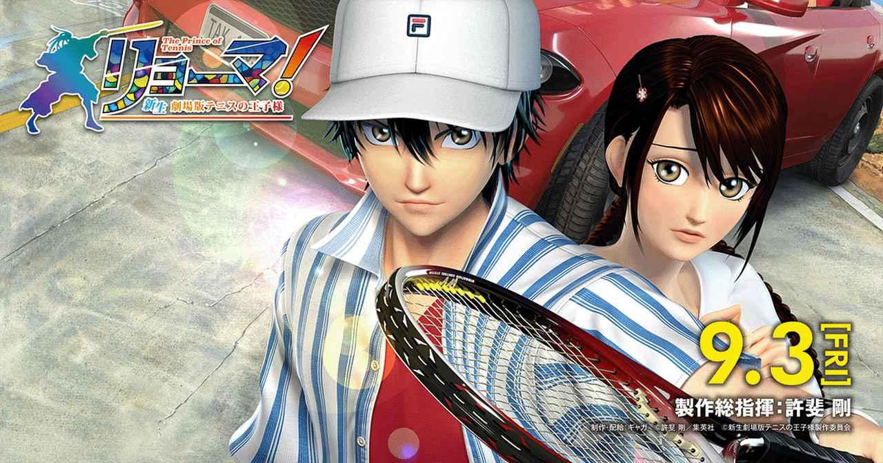 画像: 映画『リョーマ!The Prince of Tennis 新生劇場版テニスの王子様』公式サイト