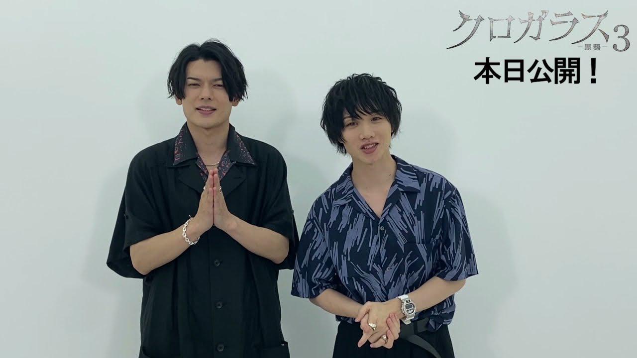 画像: 映画『クロガラス3』崎山つばさ&植田圭輔コメント映像(9月3日公開) youtu.be