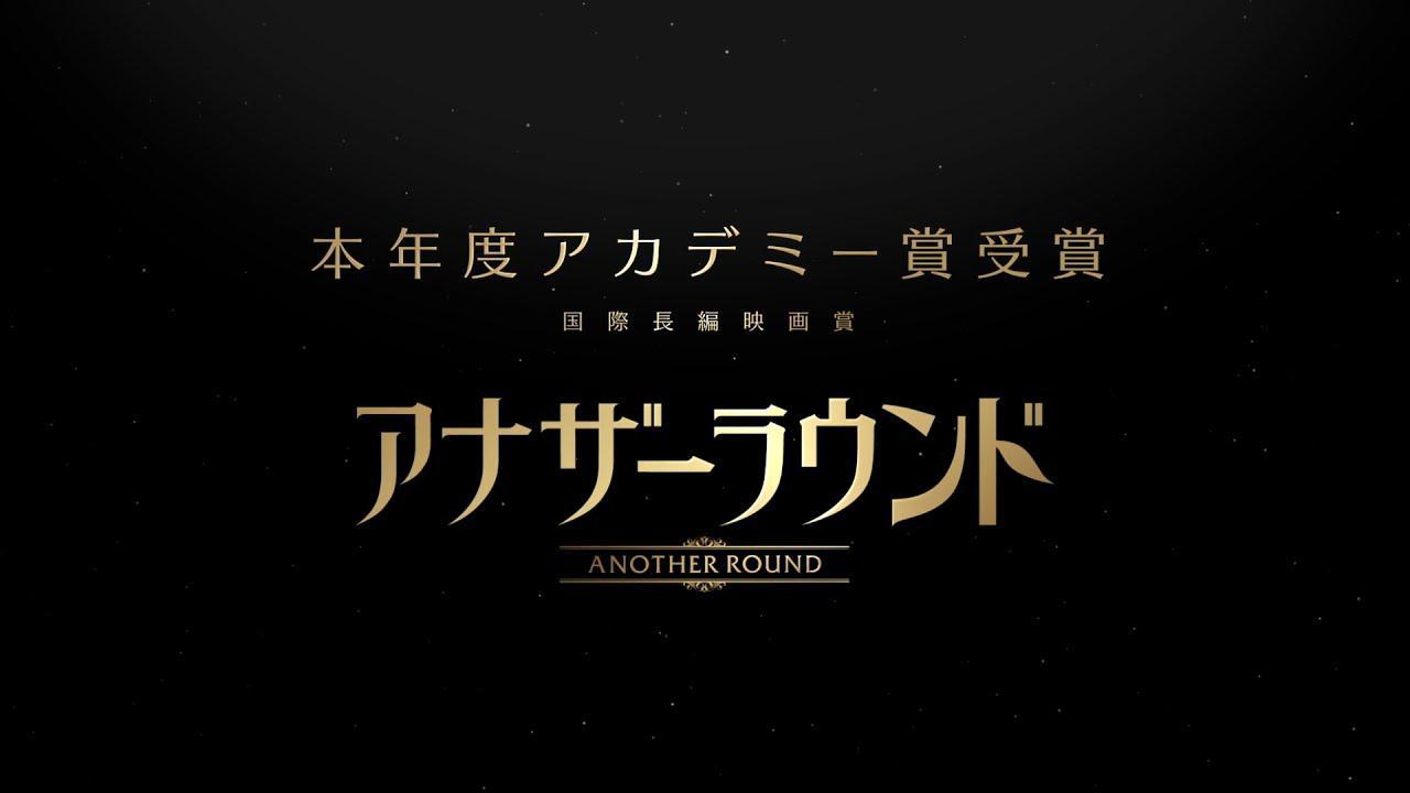 画像: 映画『アナザーラウンド』絶賛公開中! ASMR www.youtube.com