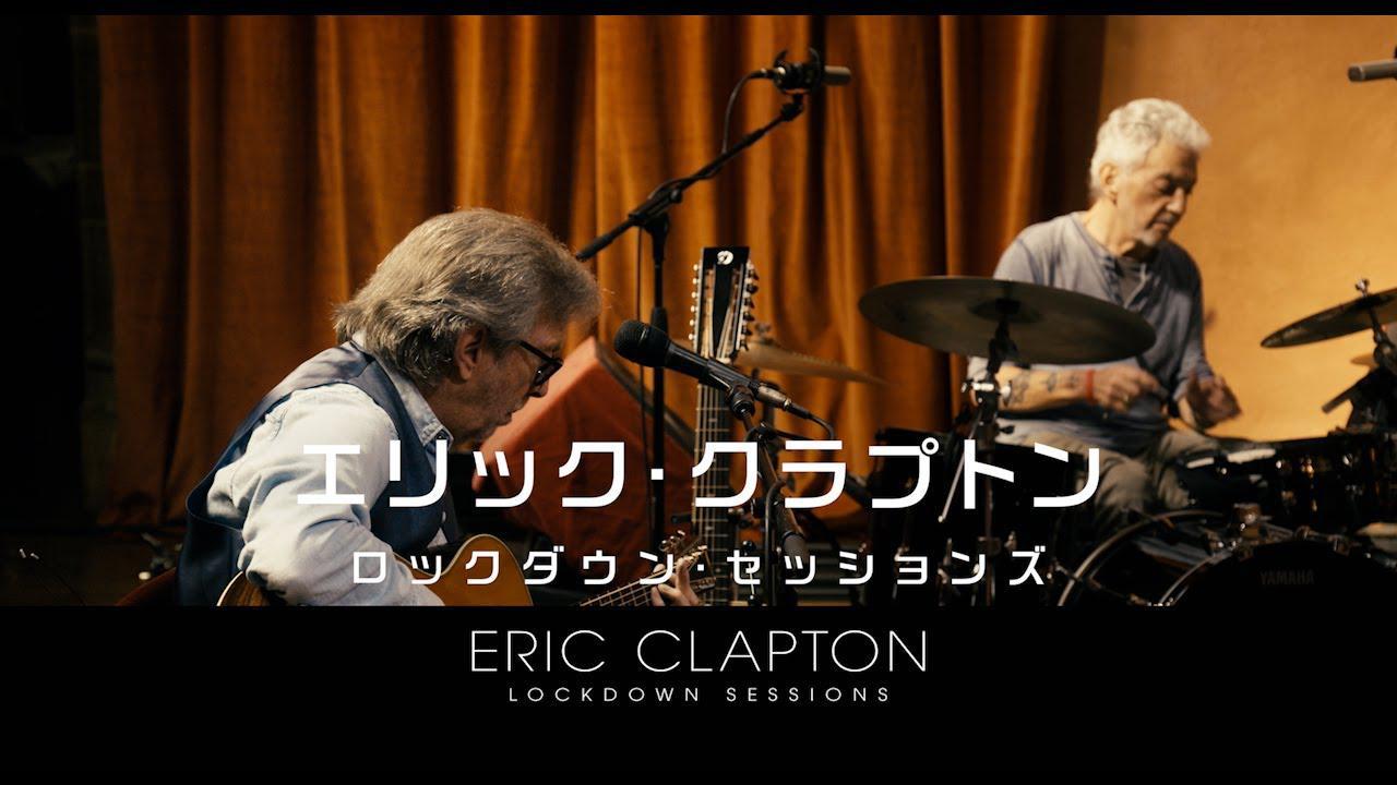画像: 映画「エリック・クラプトン/ロックダウン・セッションズ」予告編 www.youtube.com