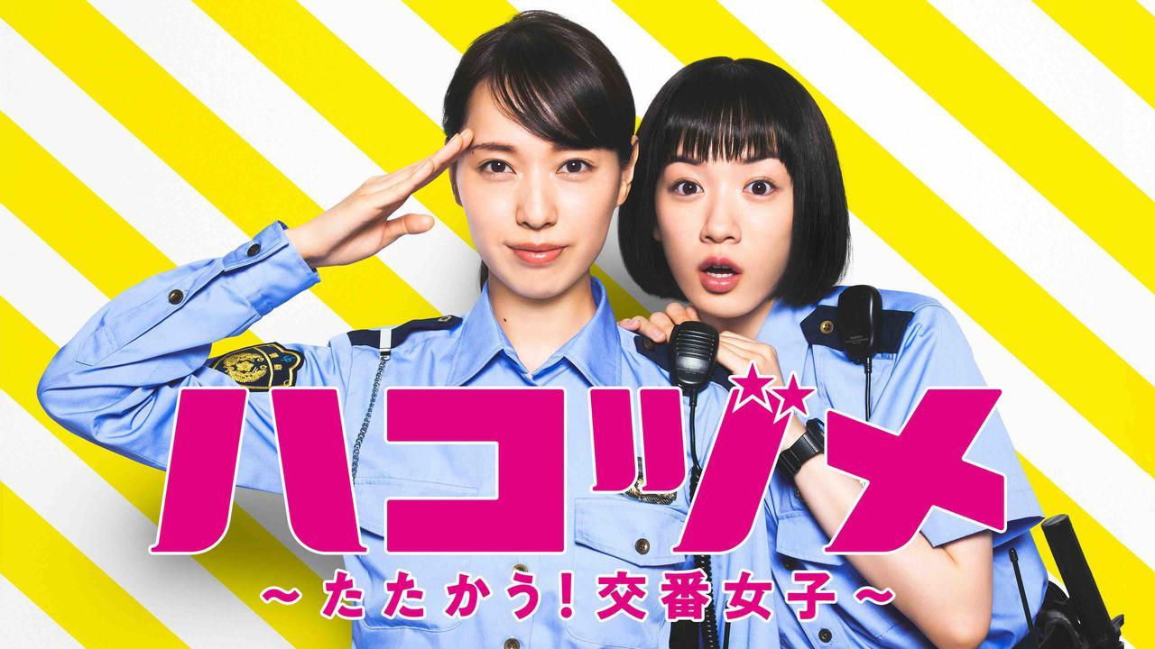 画像: ©泰三子・講談社/NTV