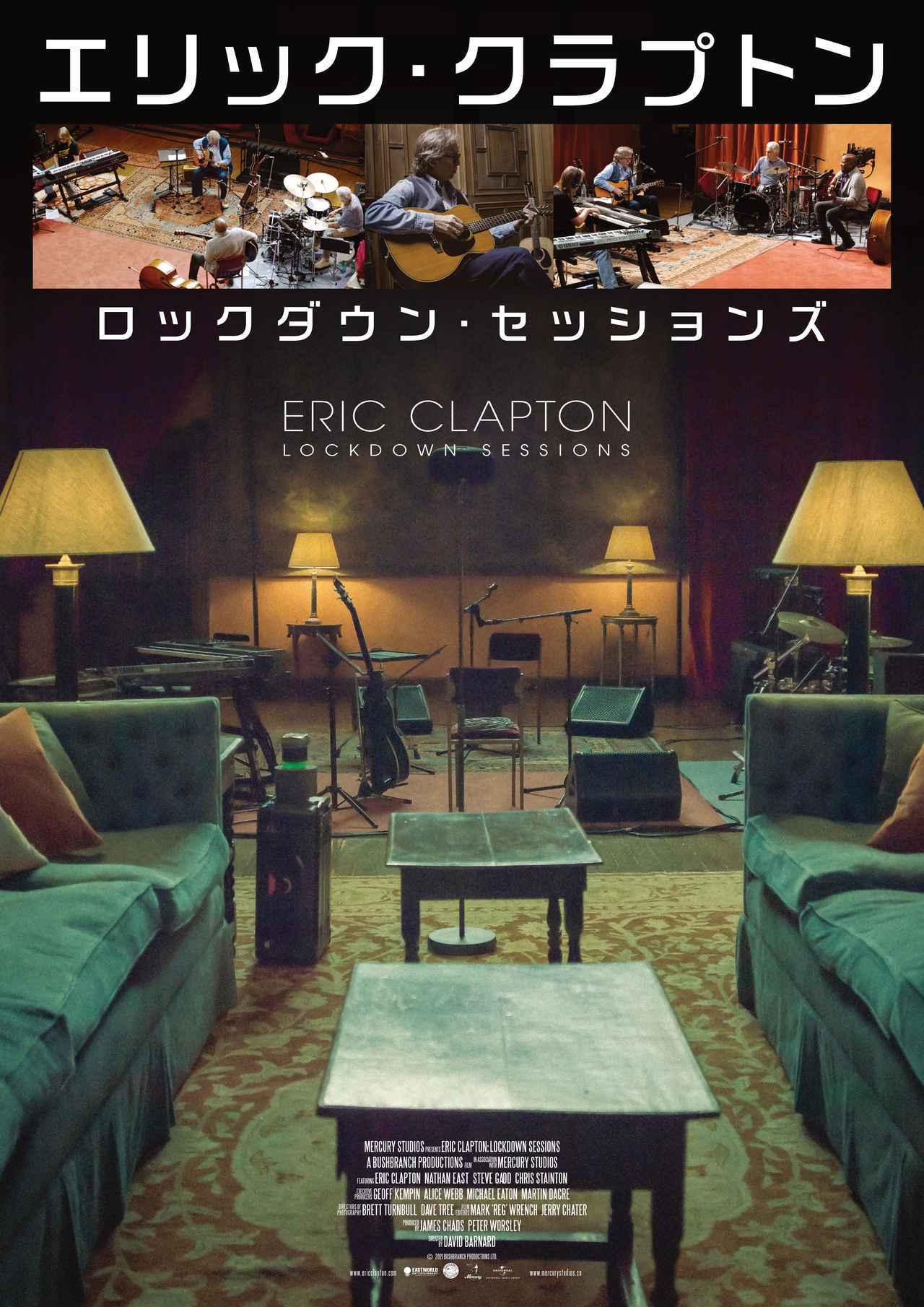 画像: エリック・クラプトンがパンデミック下で行った無観客ライブの劇場版が10月8日公開