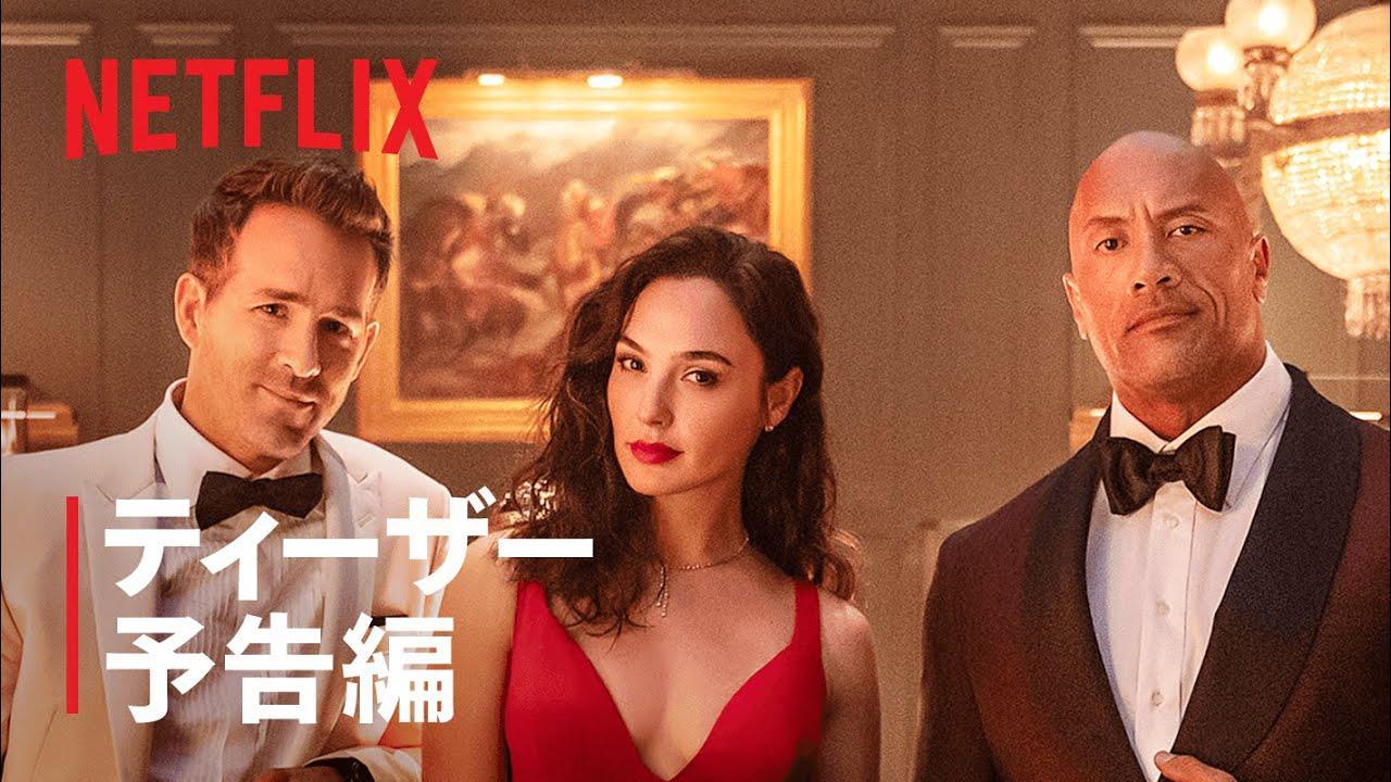 画像: 『レッド・ノーティス』ティーザー予告編 - Netflix youtu.be