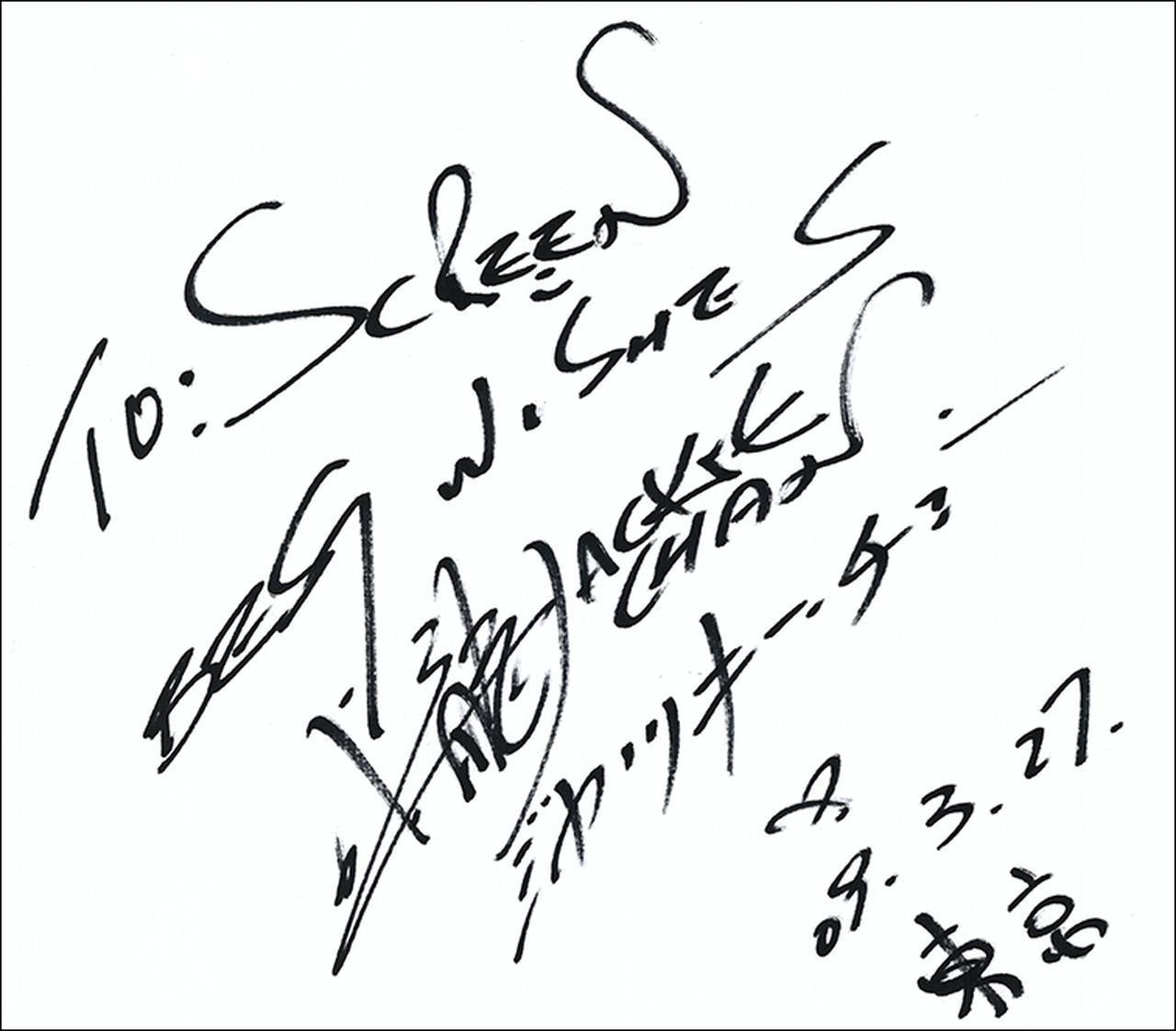 画像: SCREEN秘蔵のサインも一挙掲載!