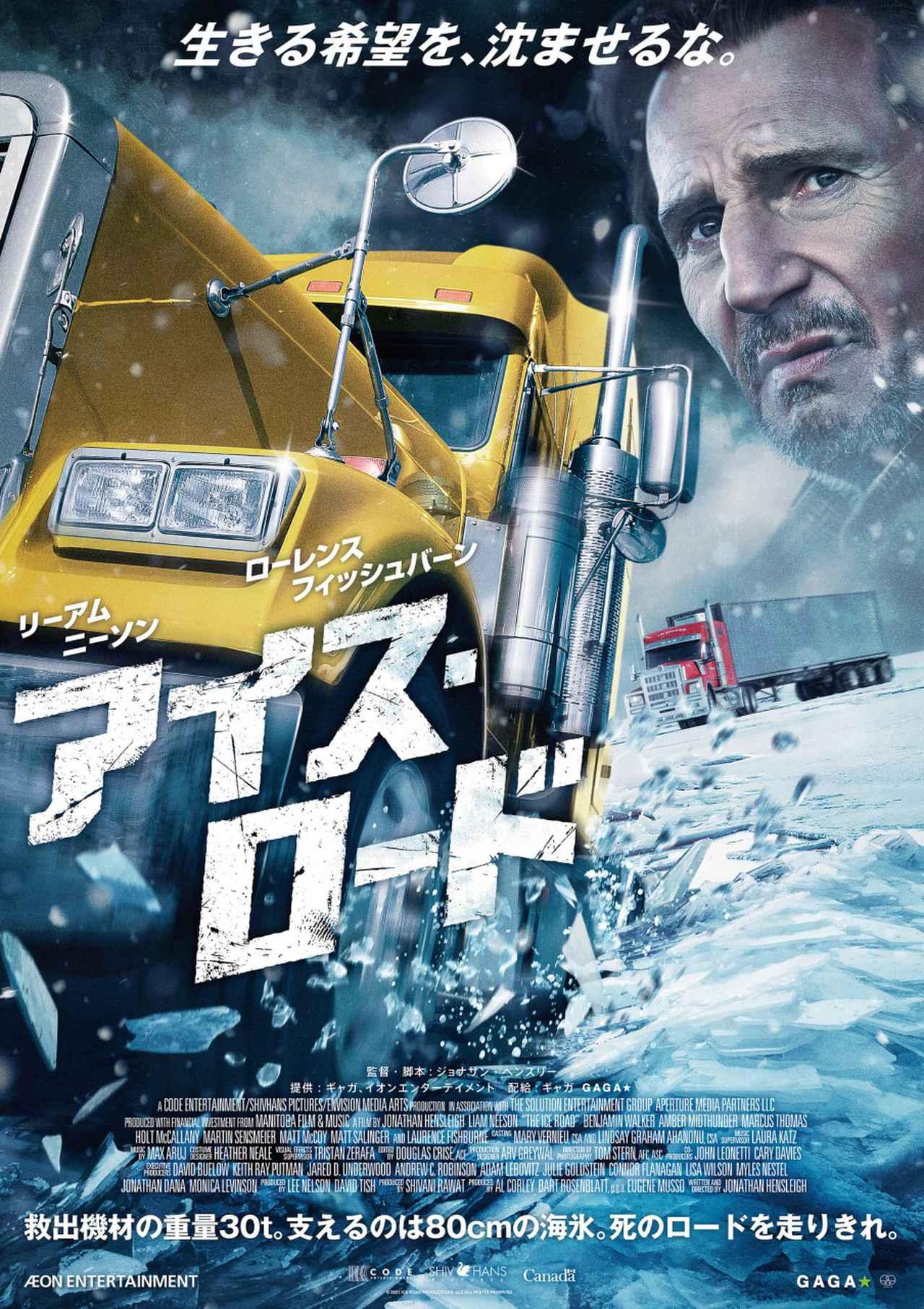 画像: 『アイス・ロード』は11月12日(金)より全国公開