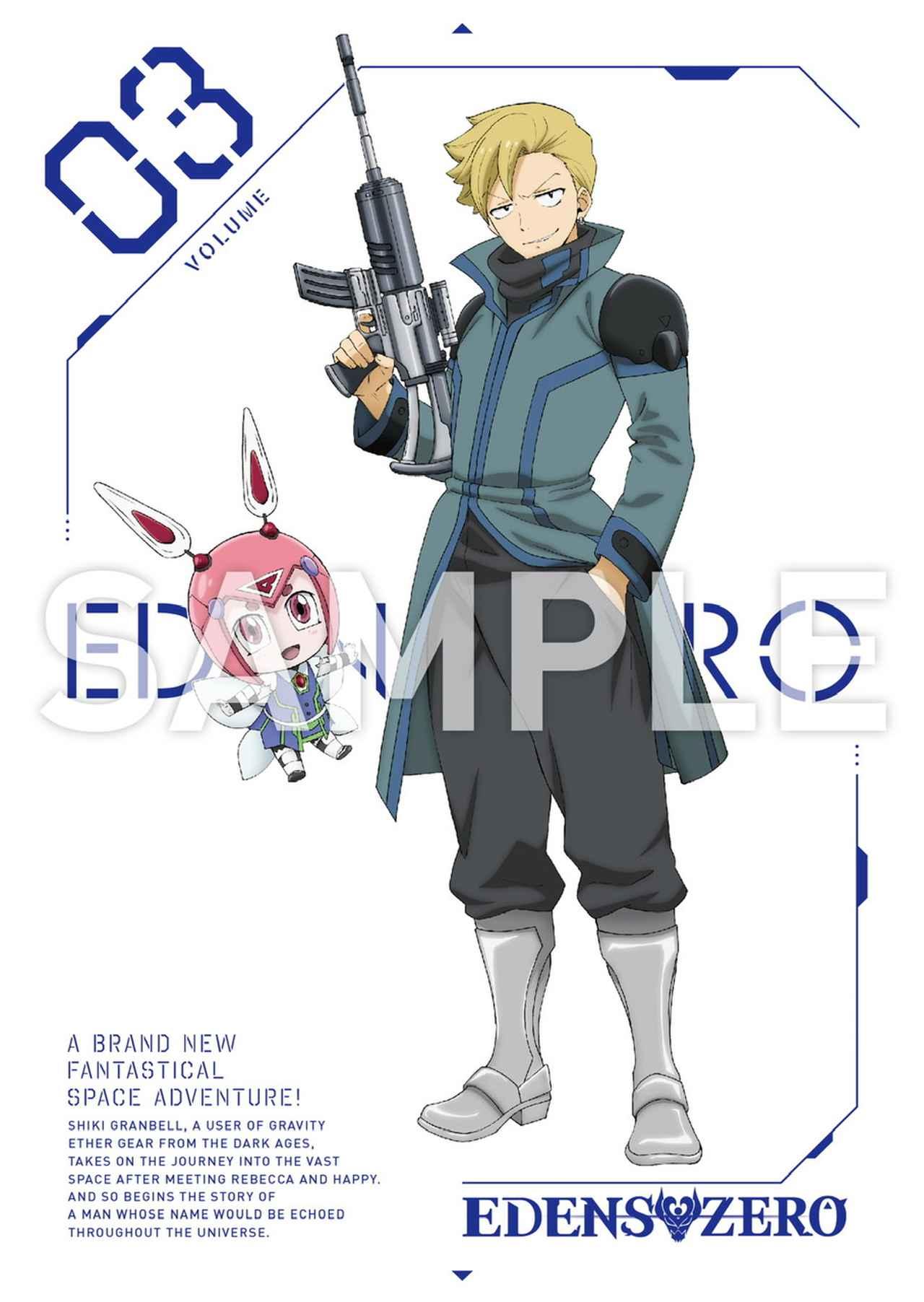 画像1: ★『EDENS ZERO(エデンズゼロ)』パッケージ第3巻情報