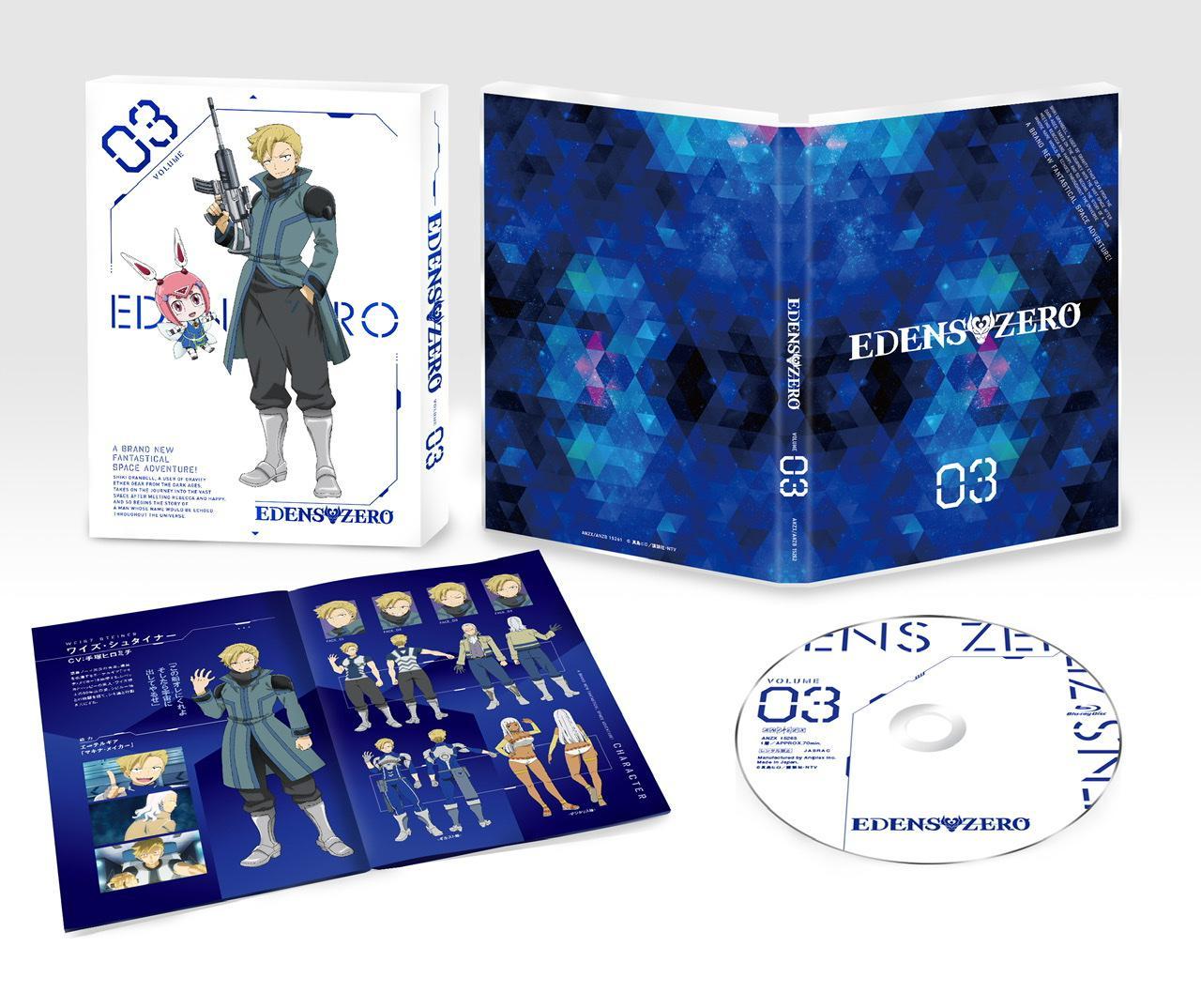 画像2: ★『EDENS ZERO(エデンズゼロ)』パッケージ第3巻情報