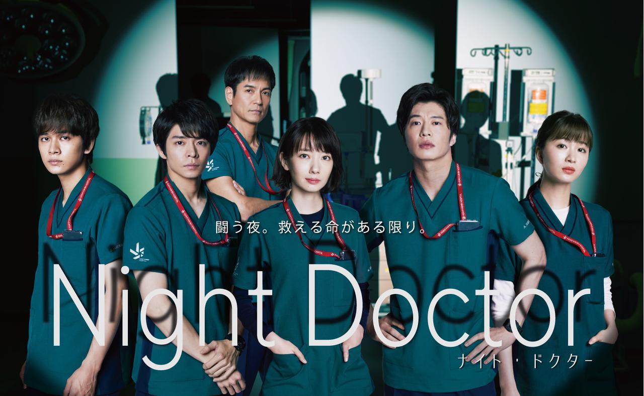 画像: ⽉9ドラマ「ナイト・ドクター」Blu-ray&DVD-BOX 、2022年2月に発売決定!