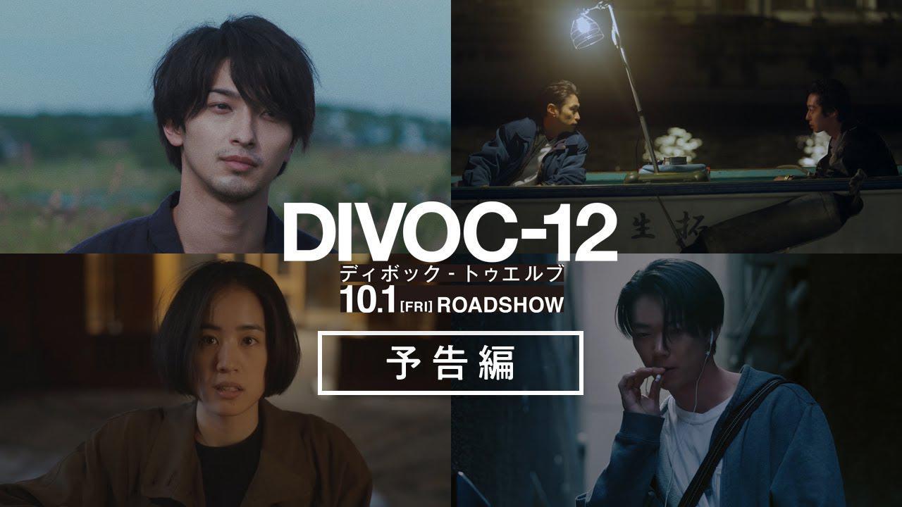 画像: 映画『DIVOC-12』予告10月1日(金)公開 <藤井監督チーム> youtu.be