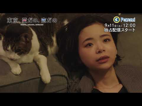 画像: 「東京、愛だの、恋だの」60秒予告|Paraviで独占配信スタート! youtu.be