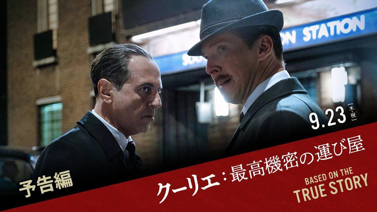 画像: 映画『クーリエ:最高機密の運び屋』予告編|9.23[木・祝]全国公開 www.youtube.com