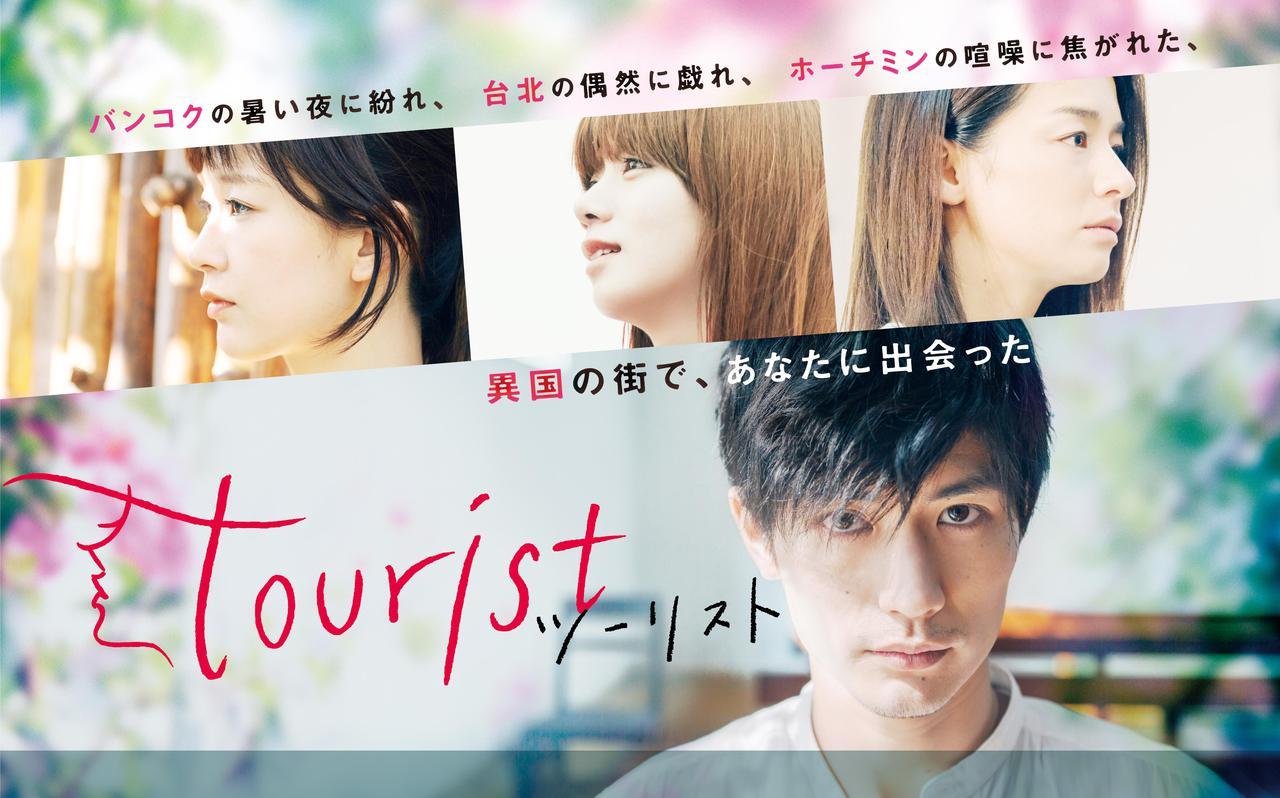 画像: 三浦春馬と3人の女性による、人生と恋にまつわる1話完結のオムニバスドラマ