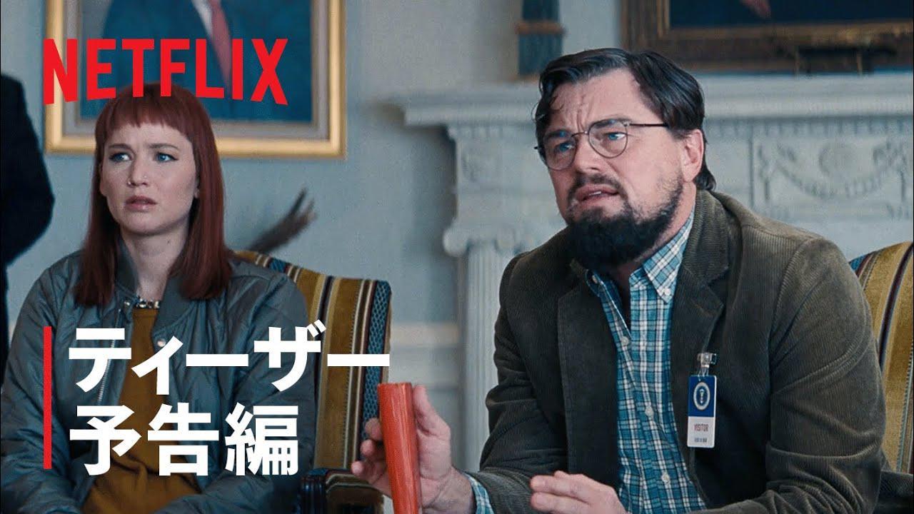 画像: 『ドント・ルック・アップ』ティーザー予告編 - Netflix youtu.be
