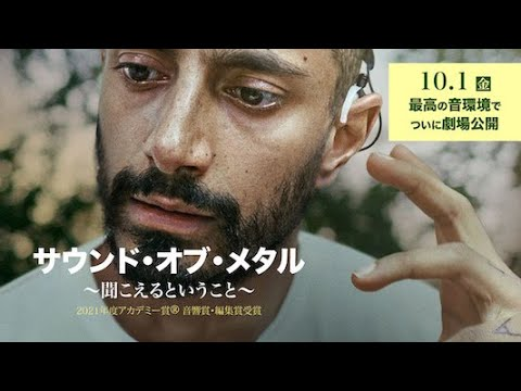 画像: 『サウンド・オブ・メタル〜聞こえるということ〜』劇場予告編 youtu.be