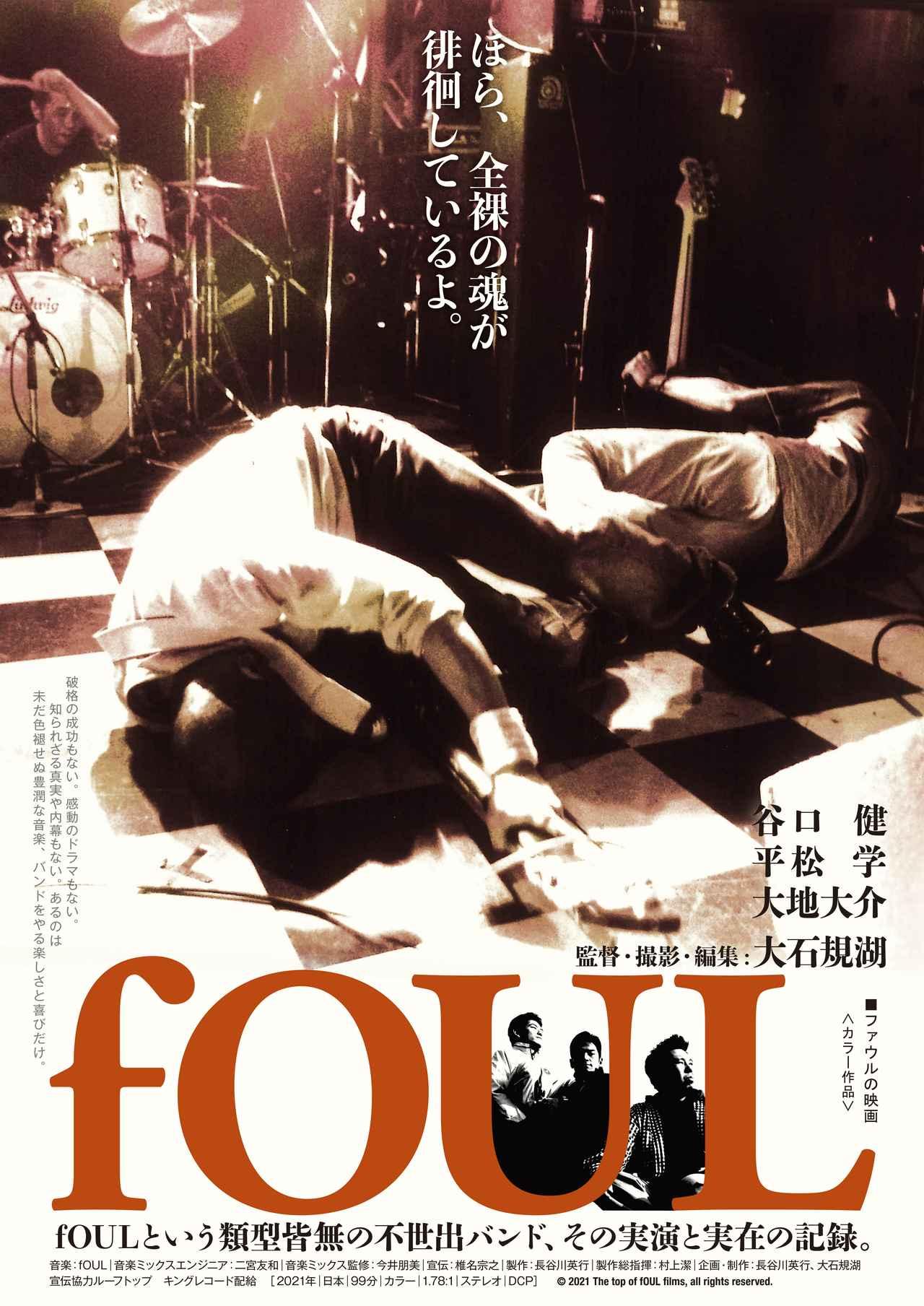 画像3: 【本日19時30分スタート】下北沢SHELTER30周年記念+映画『fOUL』公開記念!無料配信トークライブ緊急開催