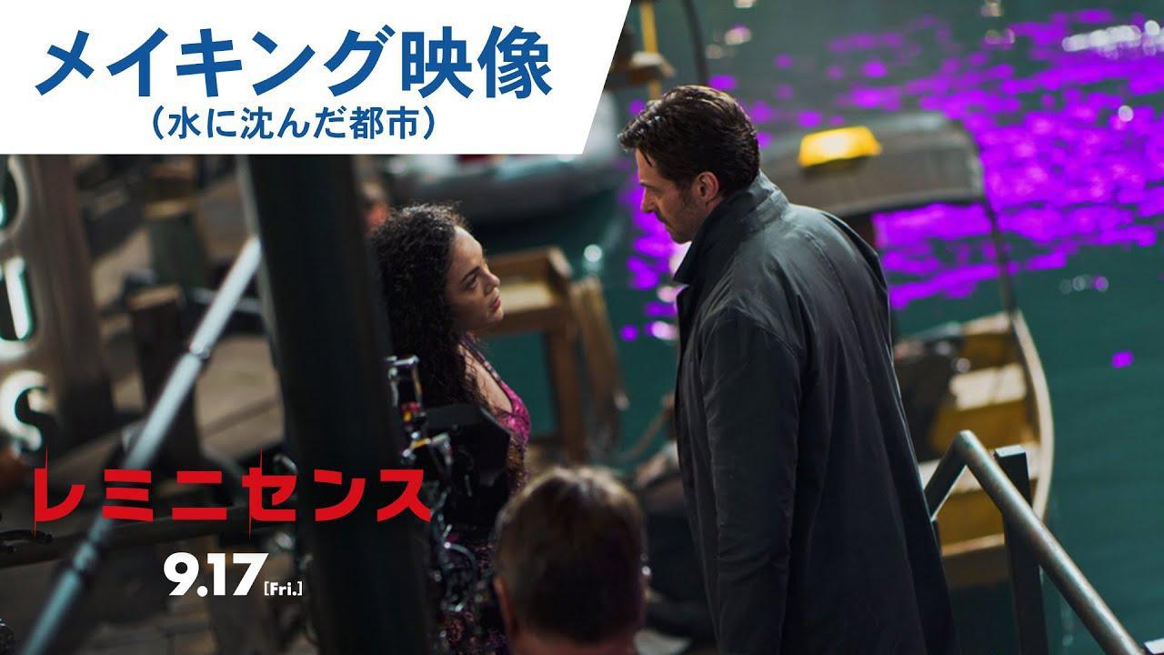 画像: 映画『レミニセンス』メイキング映像 9月17日(金)公開 www.youtube.com