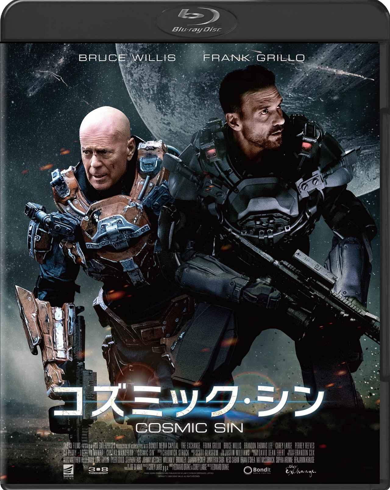 画像: 『コズミック・シン』Blu-ray  5,280円(税込) 発売元:株式会社ハピネットファントム・スタジオ