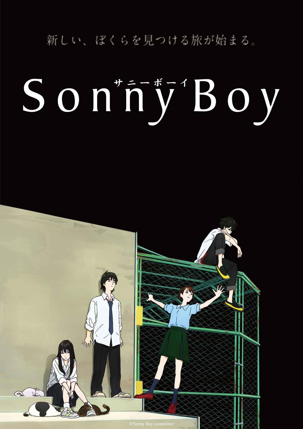 画像1: TVアニメ「Sonny Boy」Blu-ray BOX描き下ろしイラスト解禁