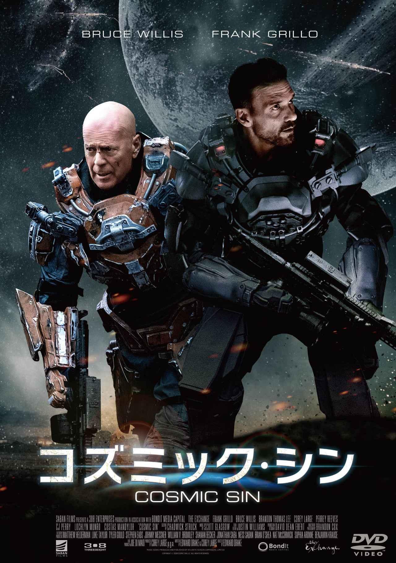 画像: 『コズミック・シン』DVD  4,290円(税込) 発売元:株式会社ハピネットファントム・スタジオ