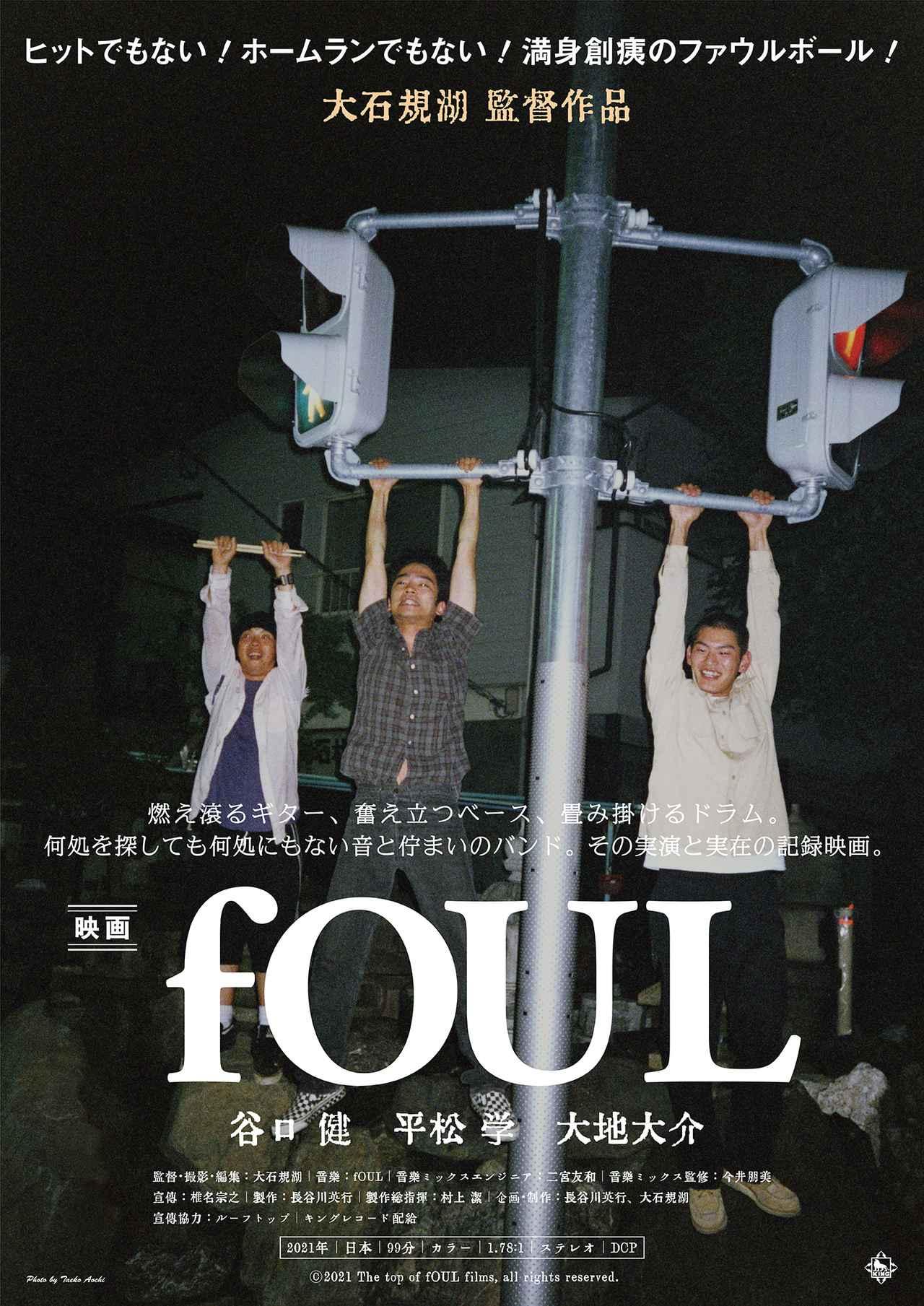 画像4: 【本日19時30分スタート】下北沢SHELTER30周年記念+映画『fOUL』公開記念!無料配信トークライブ緊急開催