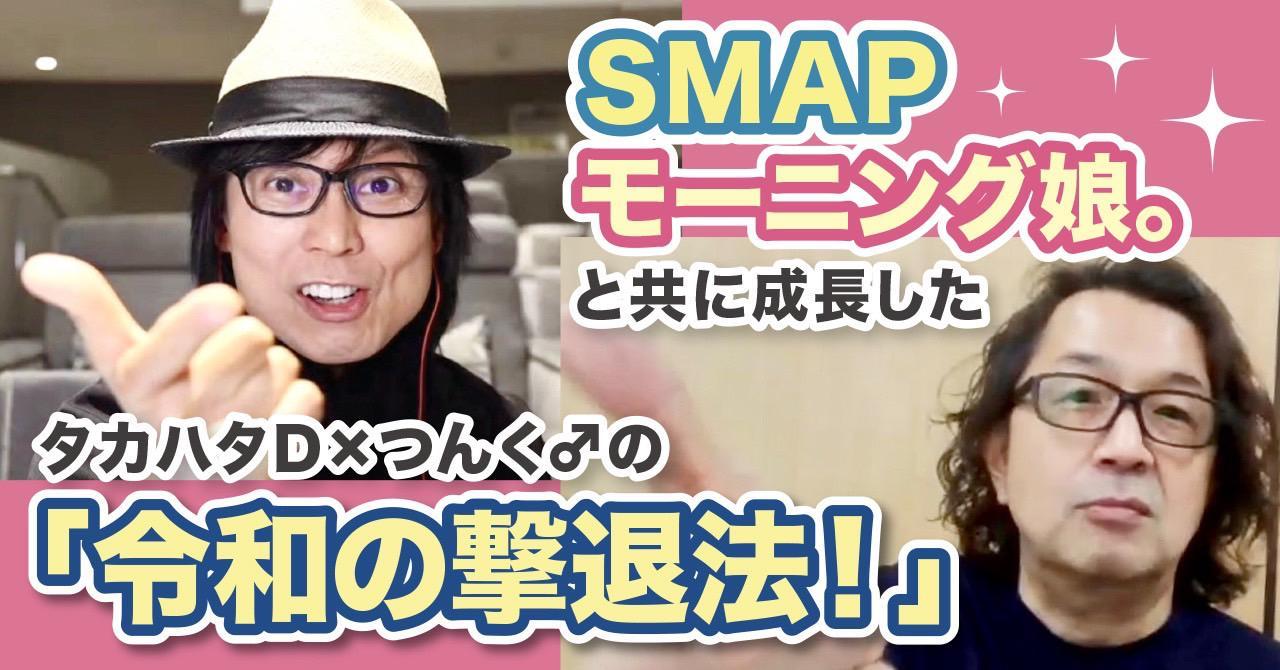 画像2: つんく♂×映画監督タカハタ秀太 対談 掲載概要