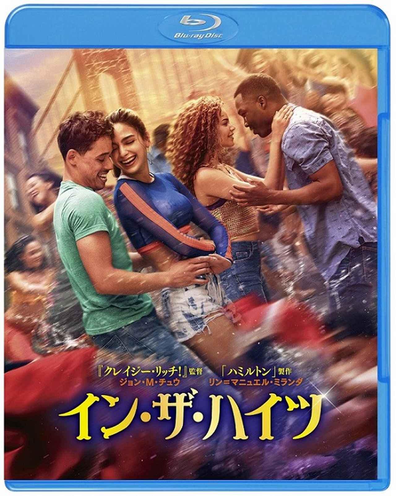 画像2: 木村昴 らの日本語吹替を新規収録!『イン・ザ・ハイツ』10月にデジタル販売、12月にBD&DVDリリース決定!