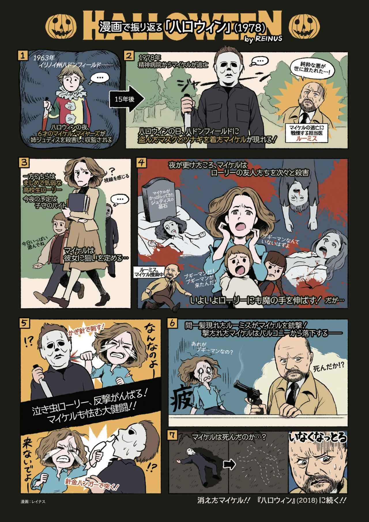 画像1: 『ハロウィン KILLS』に至るまでのストーリーをざっくり理解できる漫画