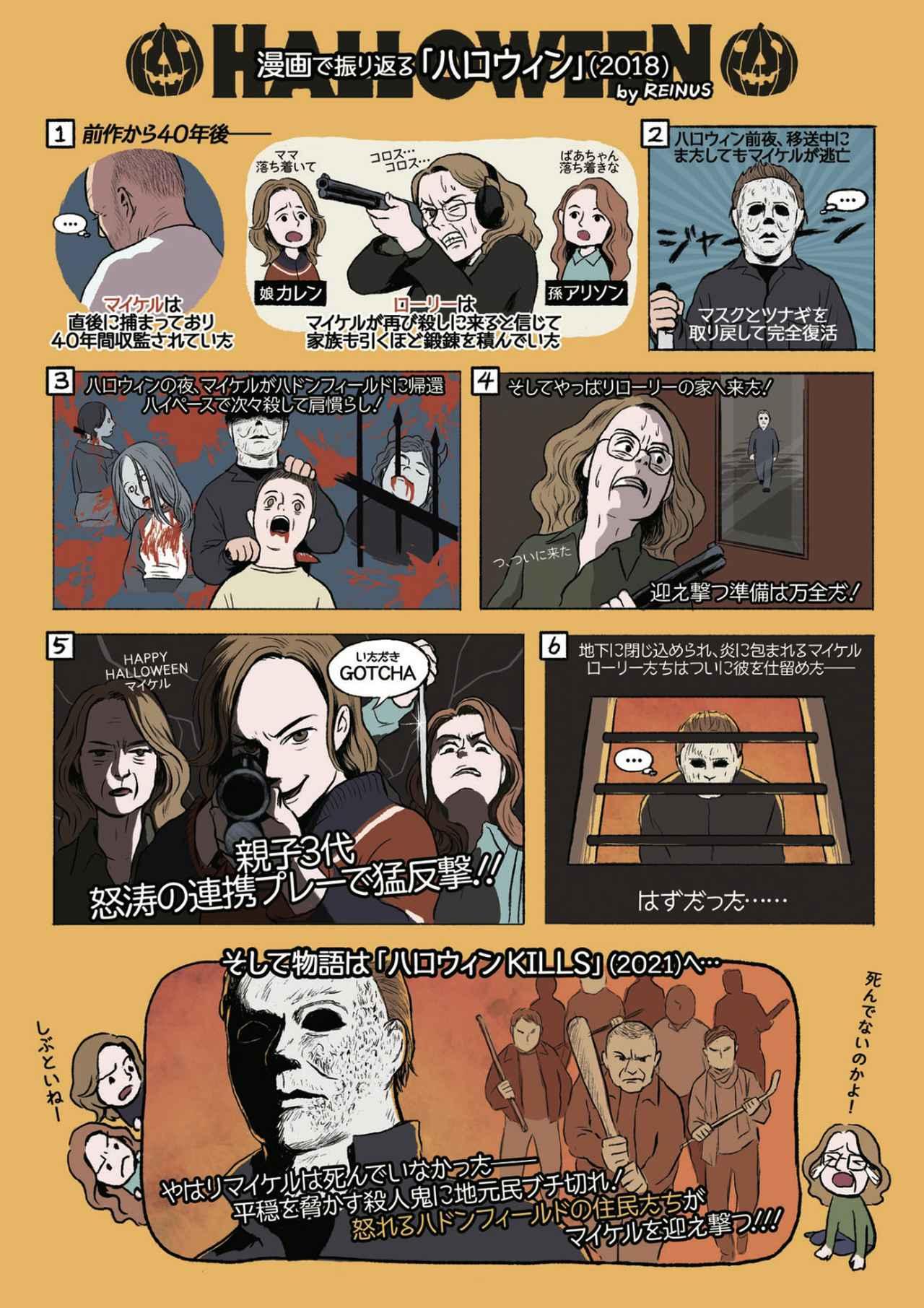 画像2: 『ハロウィン KILLS』に至るまでのストーリーをざっくり理解できる漫画