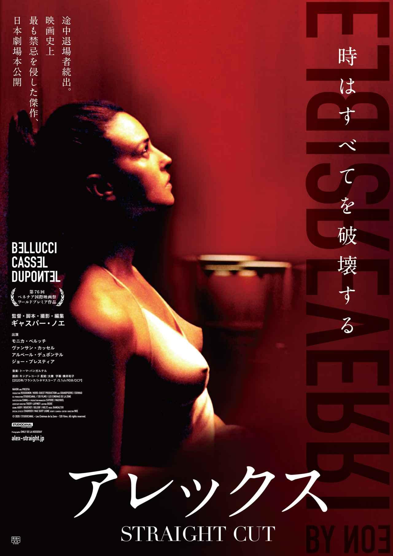 """画像: 途中退場者続出!映画史上、最も禁忌を侵した問題作の""""逆転完全版""""日本公開!"""