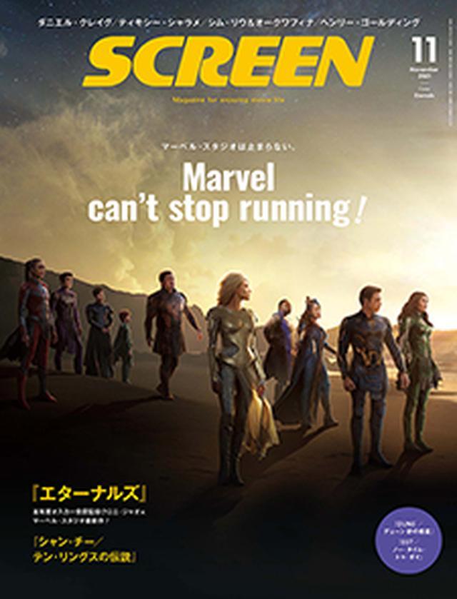 画像: SCREEN(スクリーン)2021年10月号 【表紙:Eternals エターナルズ】