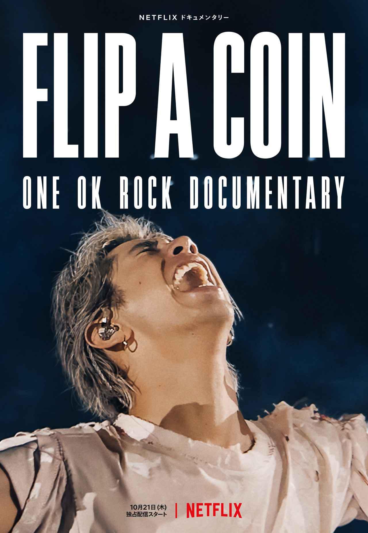 画像1: ONE OK ROCKドキュメンタリー、Netflixにて10/21配信
