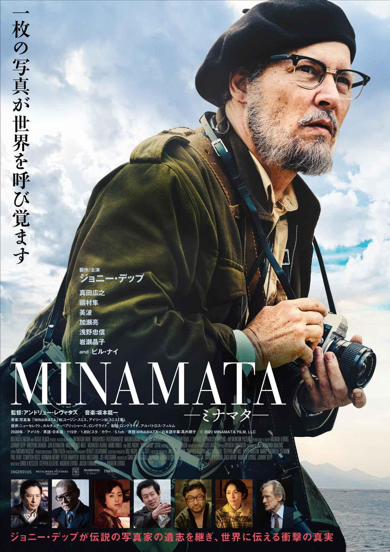 画像: 『MINAMATA―ミナマター』 (9/23(木・祝)、TOHOシネマズ 日比谷他にて絶賛公開中