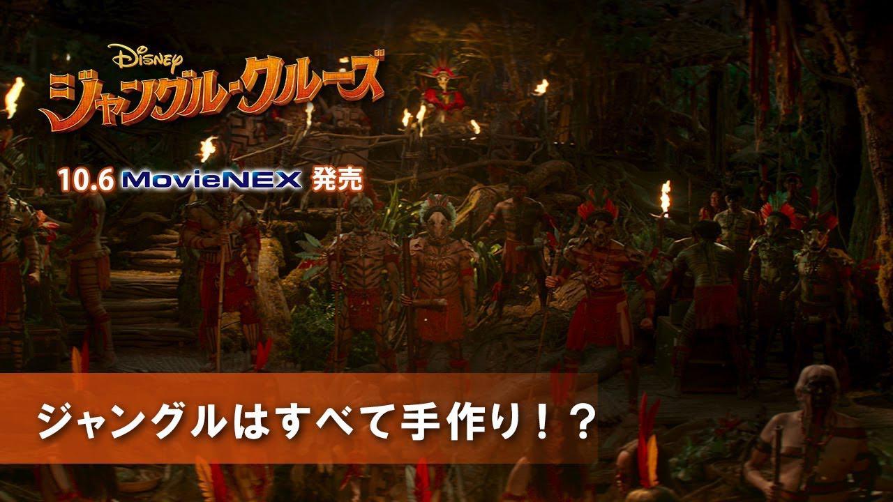 画像: 「ジャングル・クルーズ」MovieNEX ジャングルはすべて手作り!? www.youtube.com