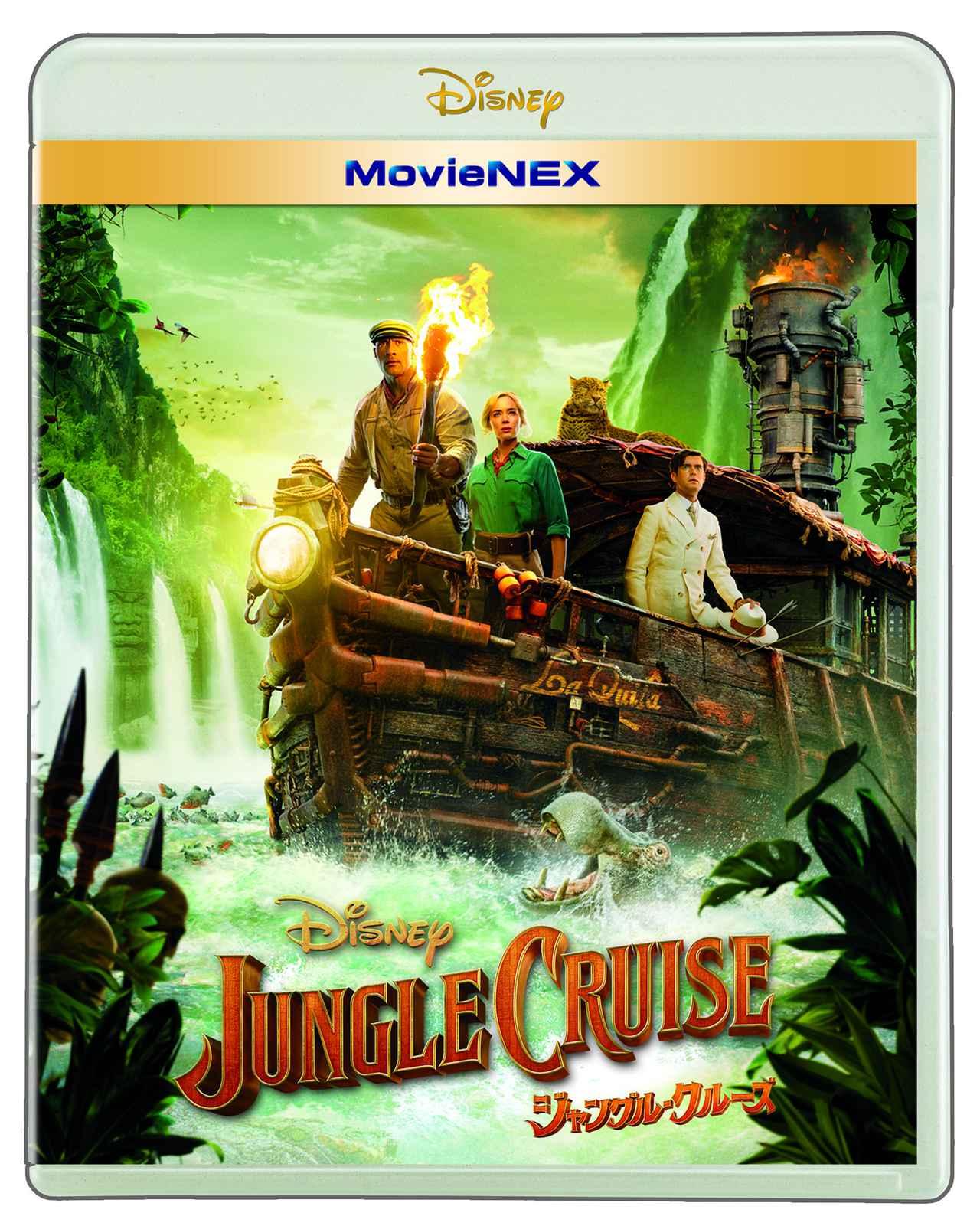 画像: 『ジャングル・クルーズ』MovieNEXが10月6日に発売決定。ボーナス・コンテンツ「アマゾンを造る」の一部が公開