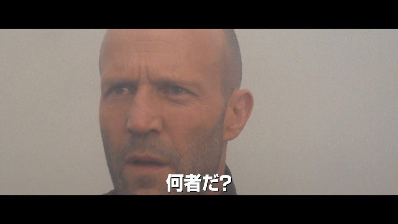 画像: 10.8(fri)公開『キャッシュトラック』本編映像|【悲報】襲った現金輸送車の中からステイサムが・・・ youtu.be