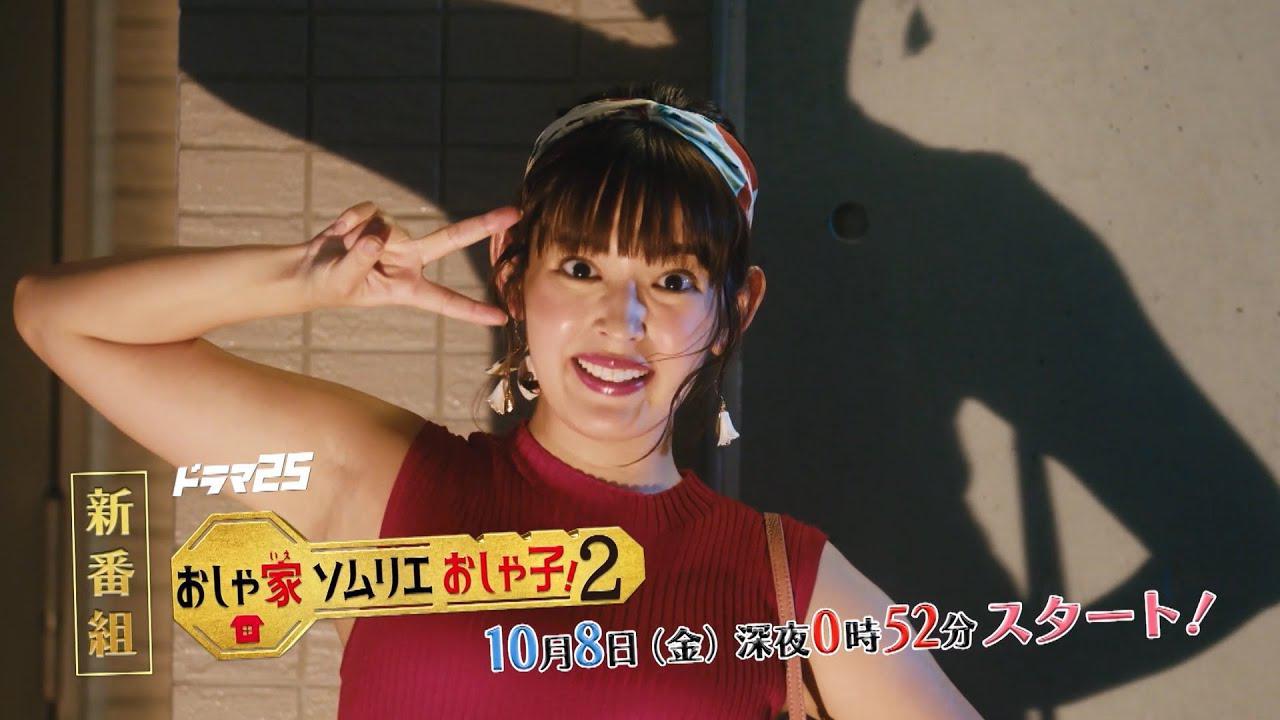 画像: 【ドラマ25】おしゃ家ソムリエおしゃ子!2|第1話|テレビ東京 www.youtube.com