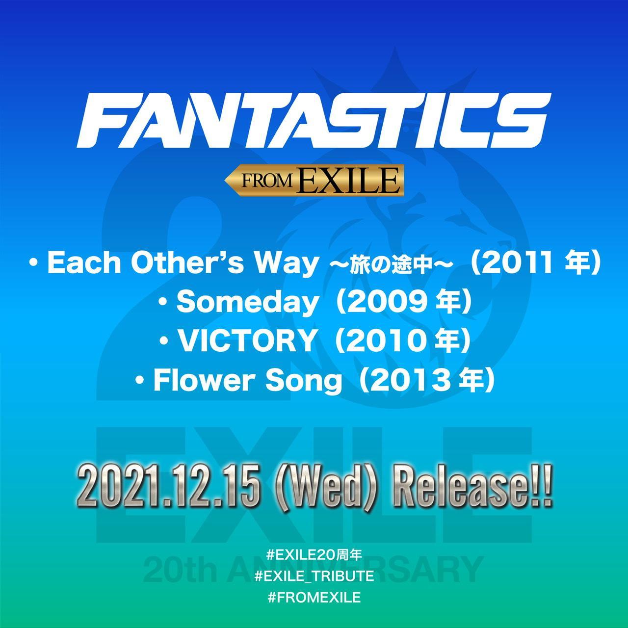 画像3: EXILE20周年を記念してJr.EXILEがトリビュートシングルを12月にリリース