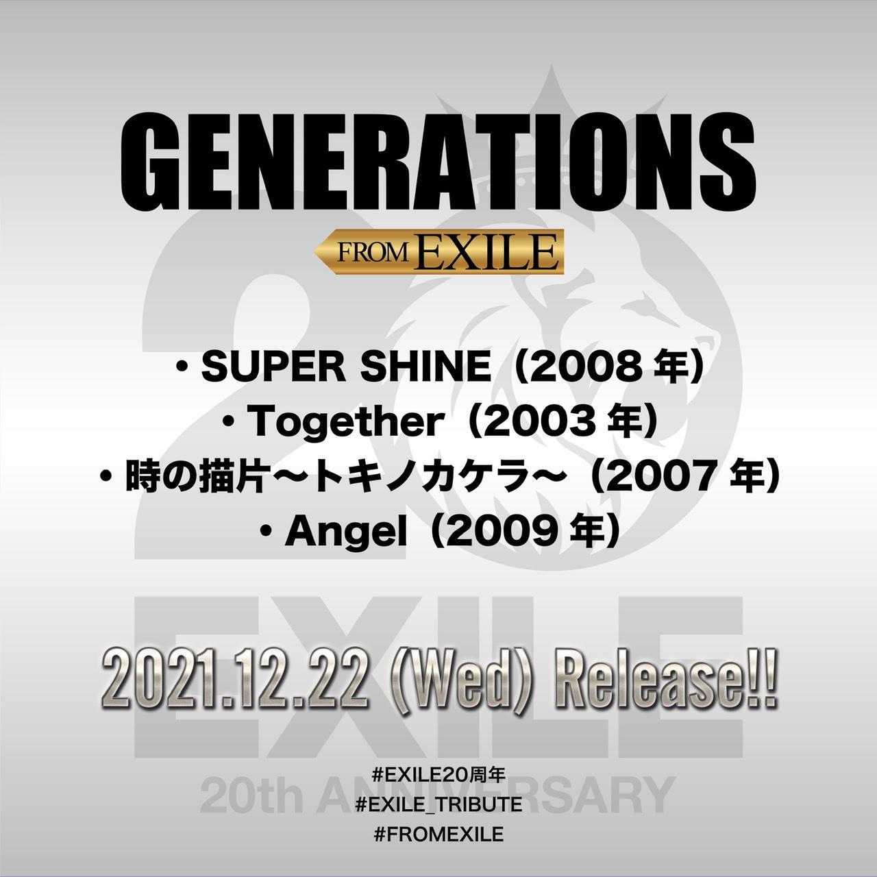 画像4: EXILE20周年を記念してJr.EXILEがトリビュートシングルを12月にリリース