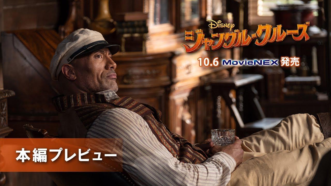 画像: 「ジャングル・クルーズ」MovieNEX 本編プレビュー www.youtube.com