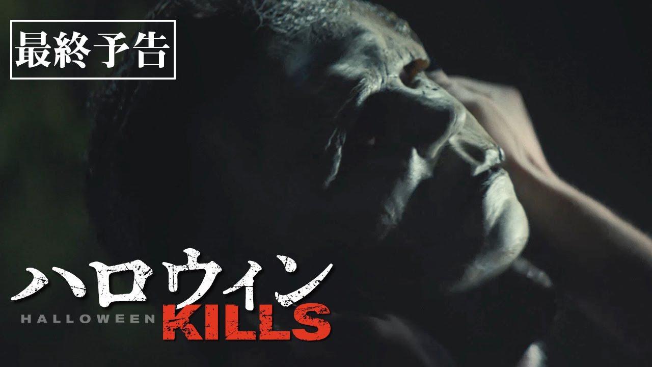 画像: 映画『ハロウィンKILLS』最終予告 10.29(金)公開 youtu.be