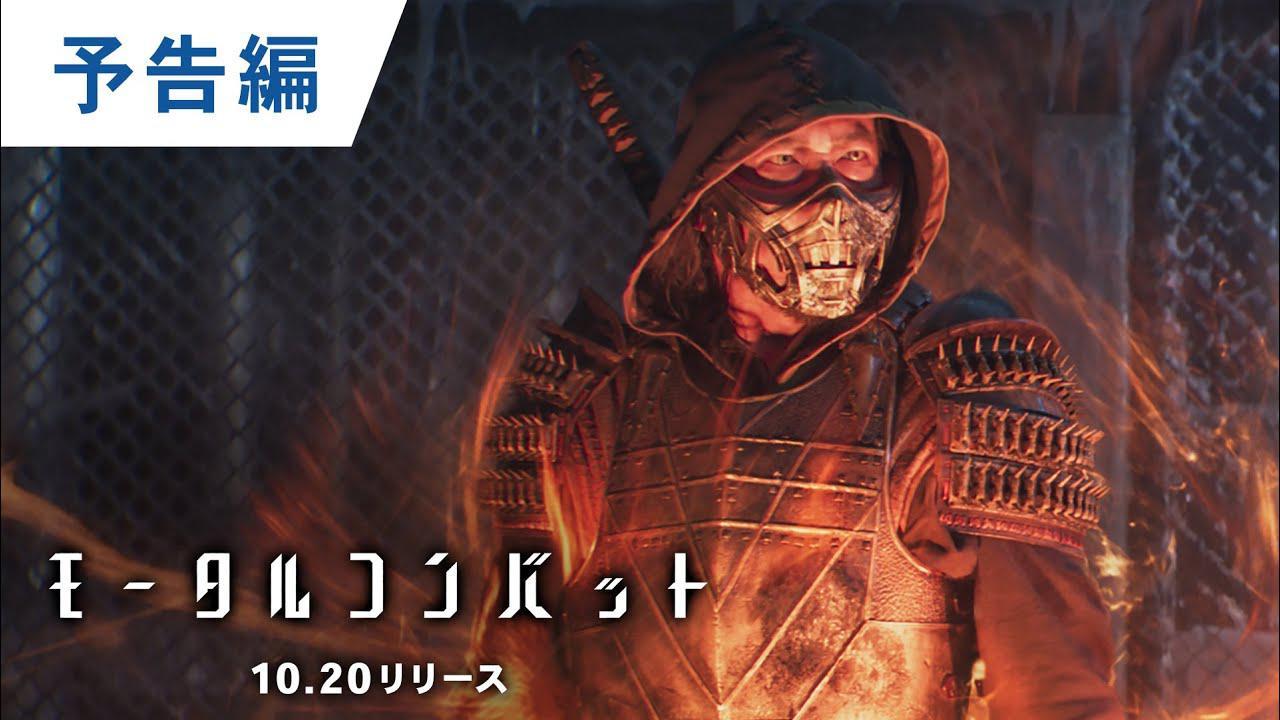 画像: BD/DVD/デジタル【予告編】『モータルコンバット』8.25ダウンロード先行販売 / 10.20リリース youtu.be